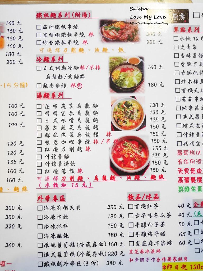 新北三峽北大特區素食餐廳推薦益柔廚房餐點價位訂位menu外帶 (3)
