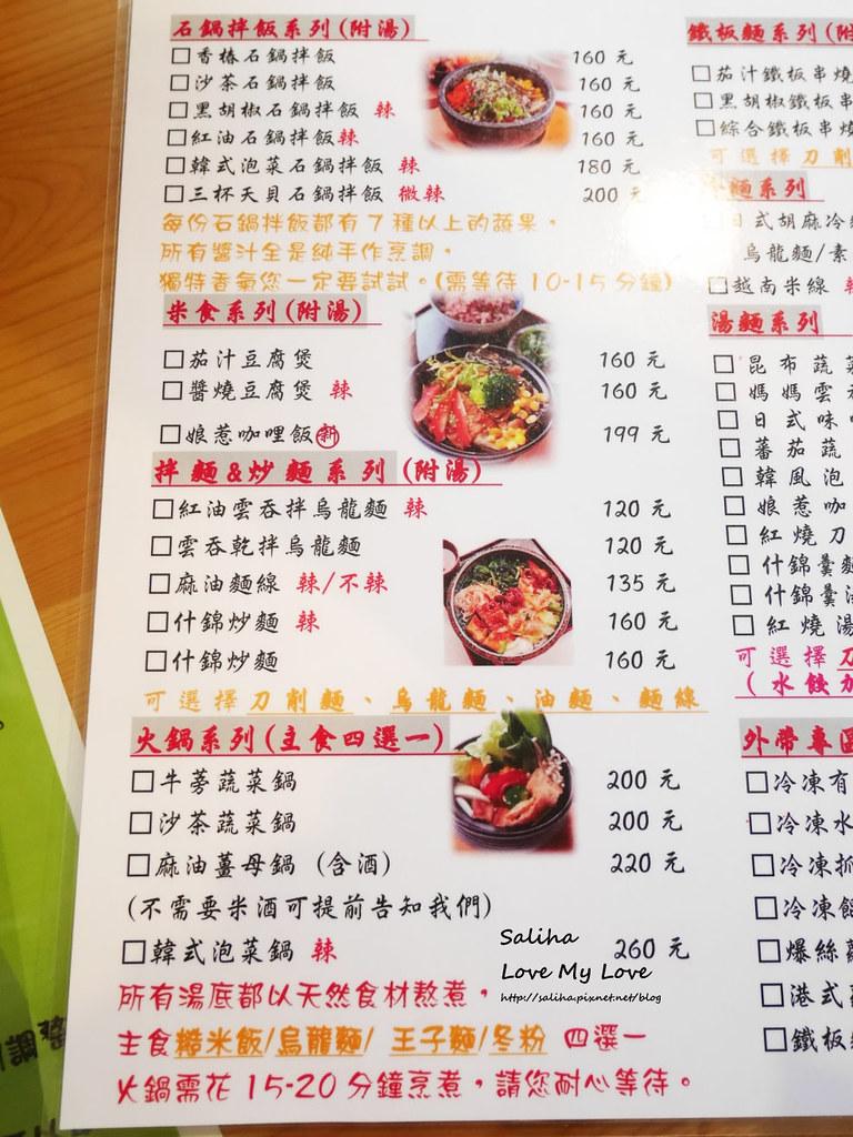 新北三峽北大特區素食餐廳推薦益柔廚房餐點價位訂位menu外帶 (2)