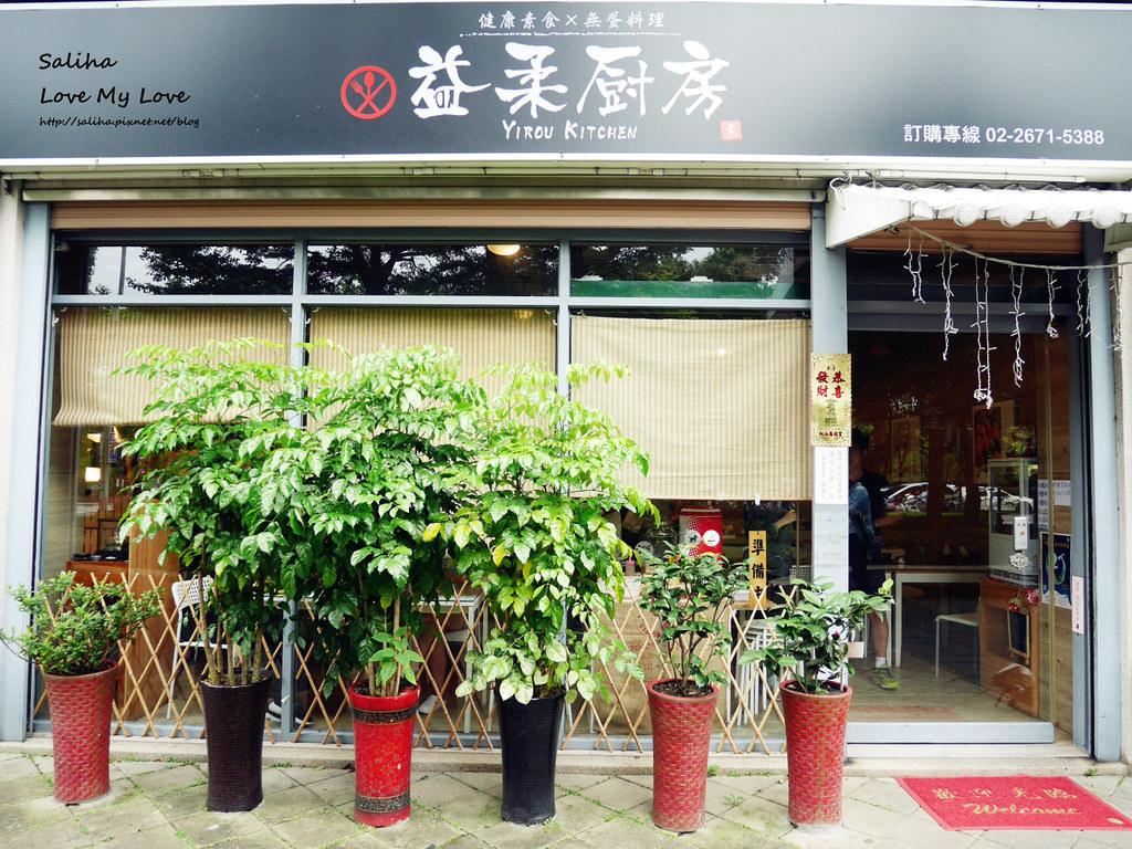 新北三峽北大特區素食餐廳推薦益柔廚房 (22)