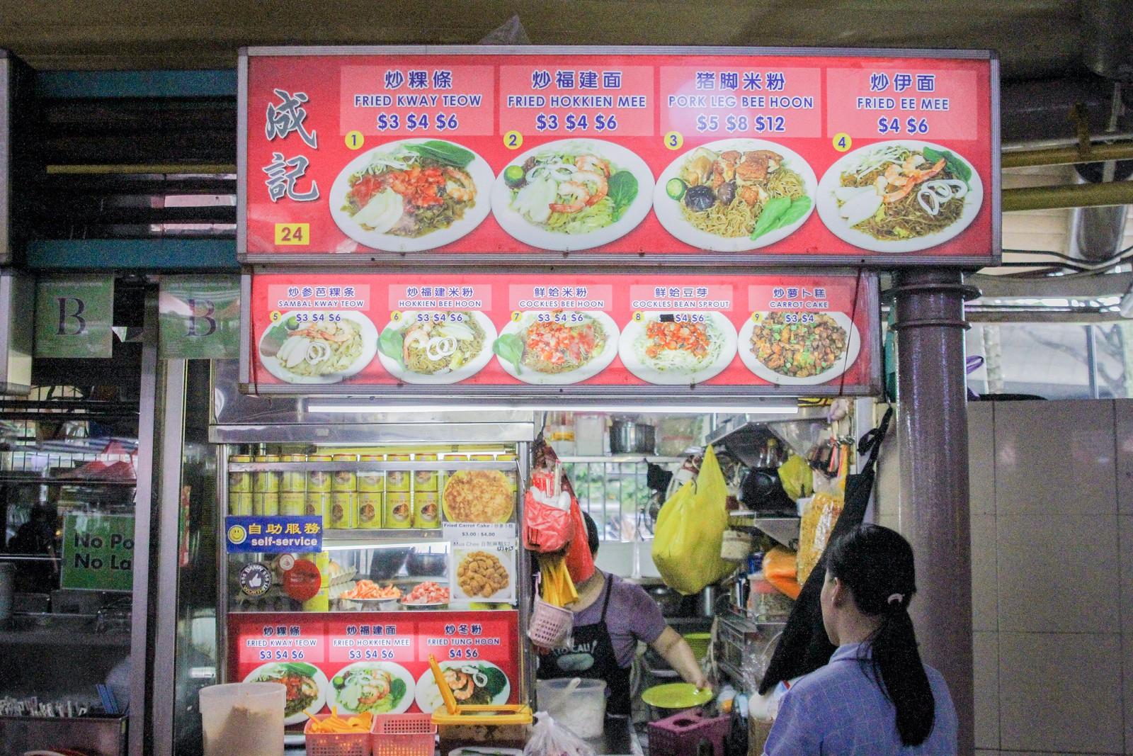 Adam Road Food Centre - Cheng Ji