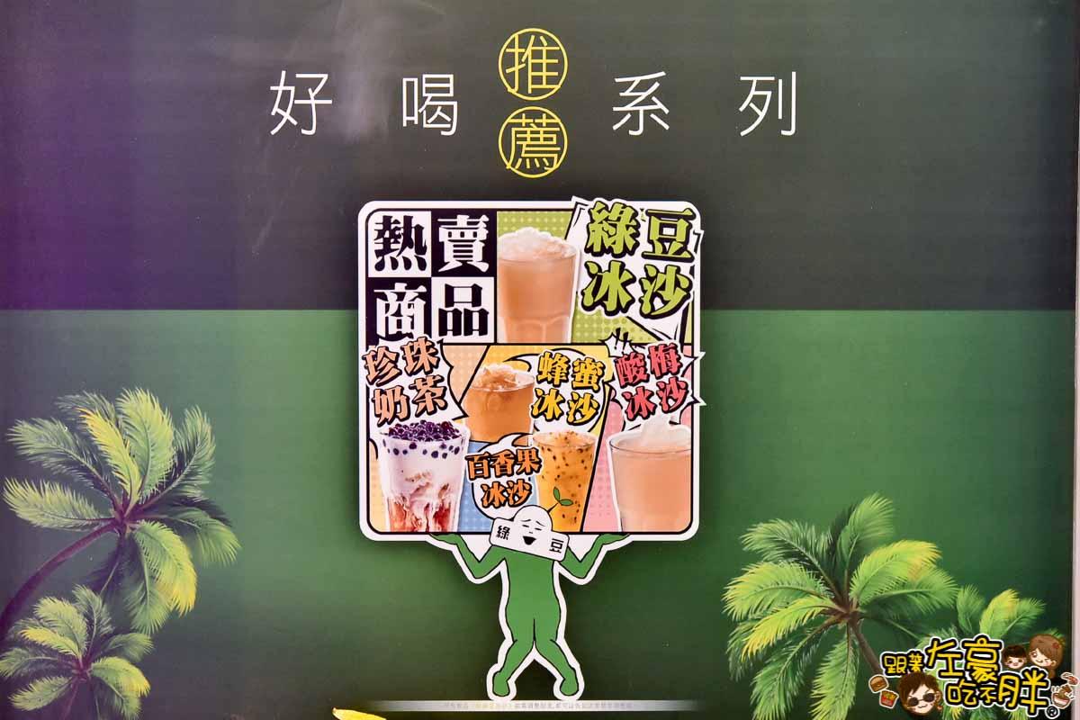 何必問綠豆沙(熱河店)-6