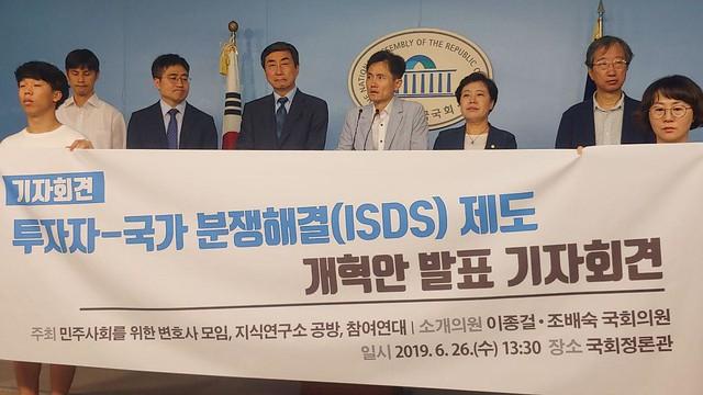 투자자-국가 분쟁해결(ISDS) 제도 개혁안 발표 기자회견