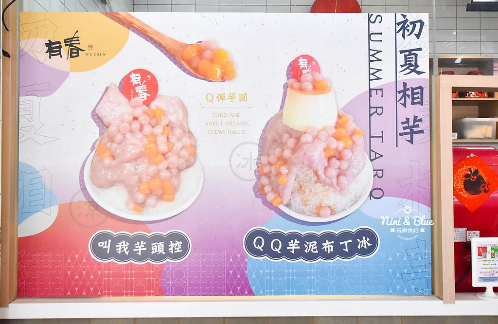台中冰品 有春冰果室 科博館美食 咖啡甜點04