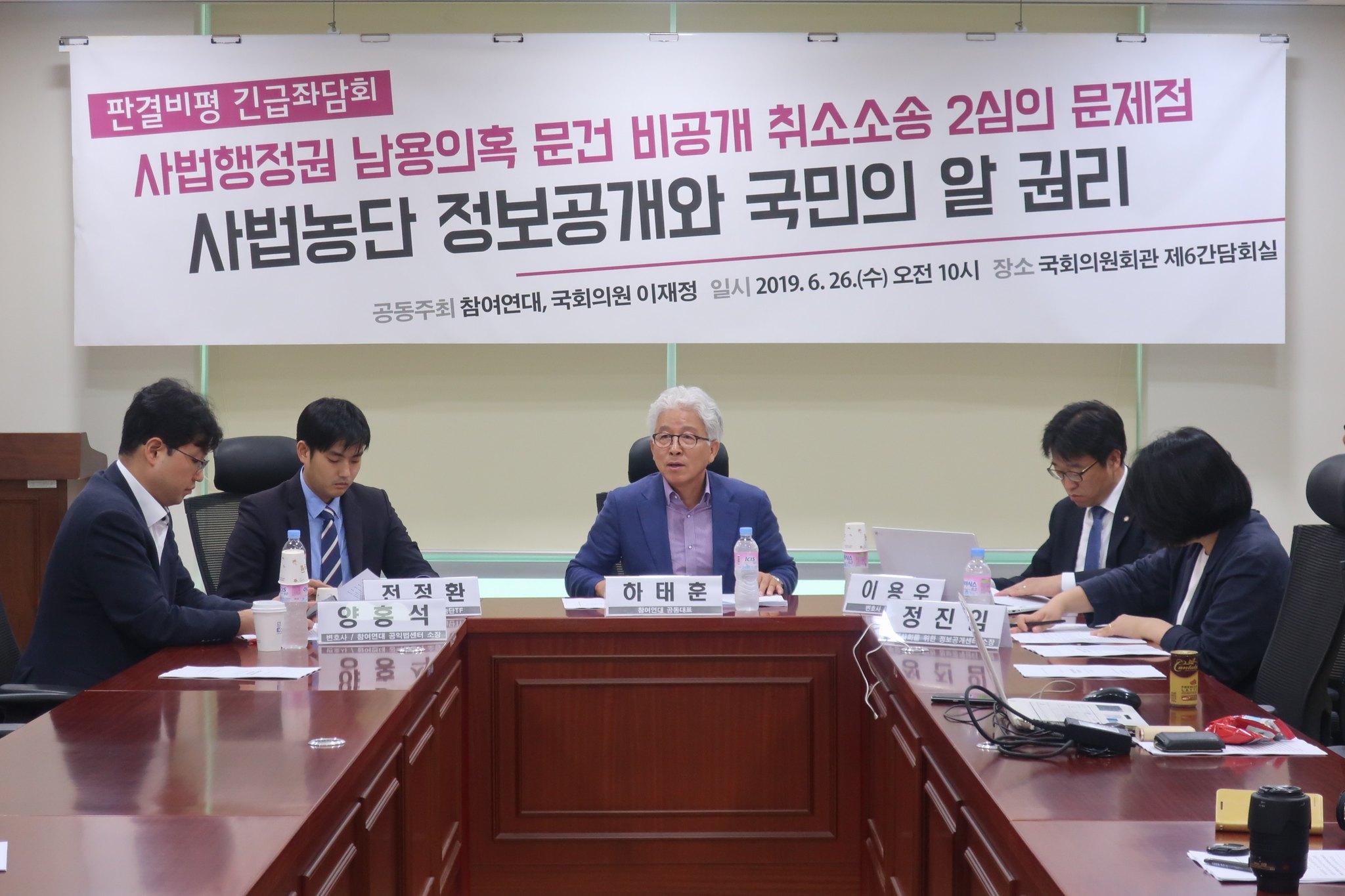 20190626_사법농단정보공개와 국민의 알권리 긴급좌담회