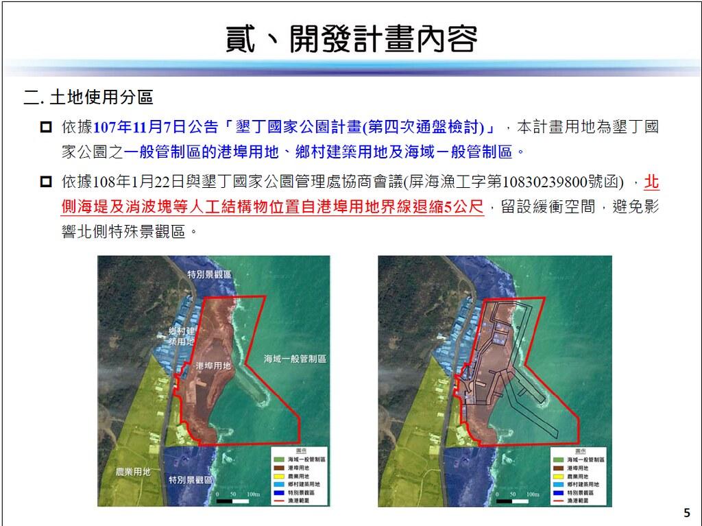 興海漁港擴建計畫前後對照是意圖。孫文臨攝