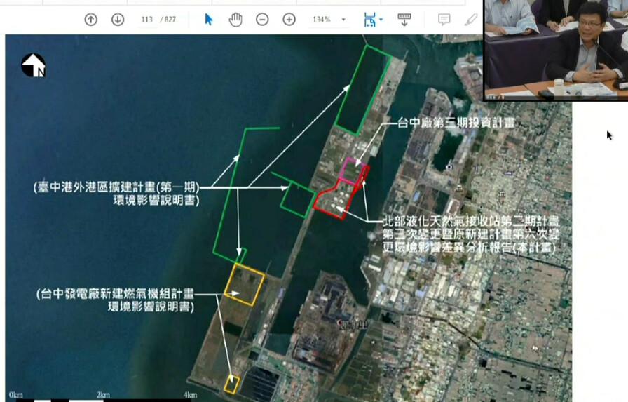 台中港鄰近共有四個與天然氣相關之計畫,環委認為須通盤檢核。孫文臨攝