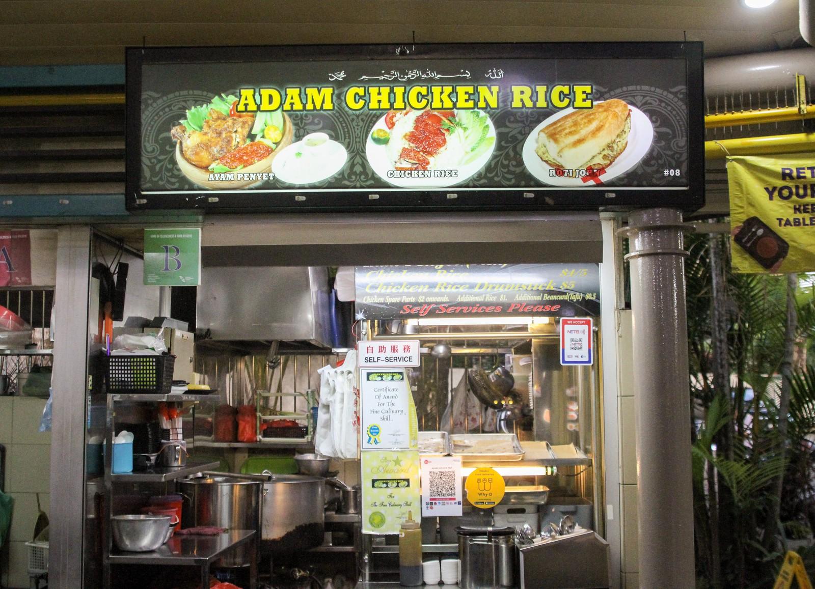 Adam Road Food Centre - Adam Chicken Rice