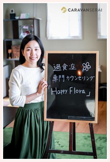 過食症専門カウンセリング「ハッピーフローラ(Happy Flora)」鈴木玲奈さま