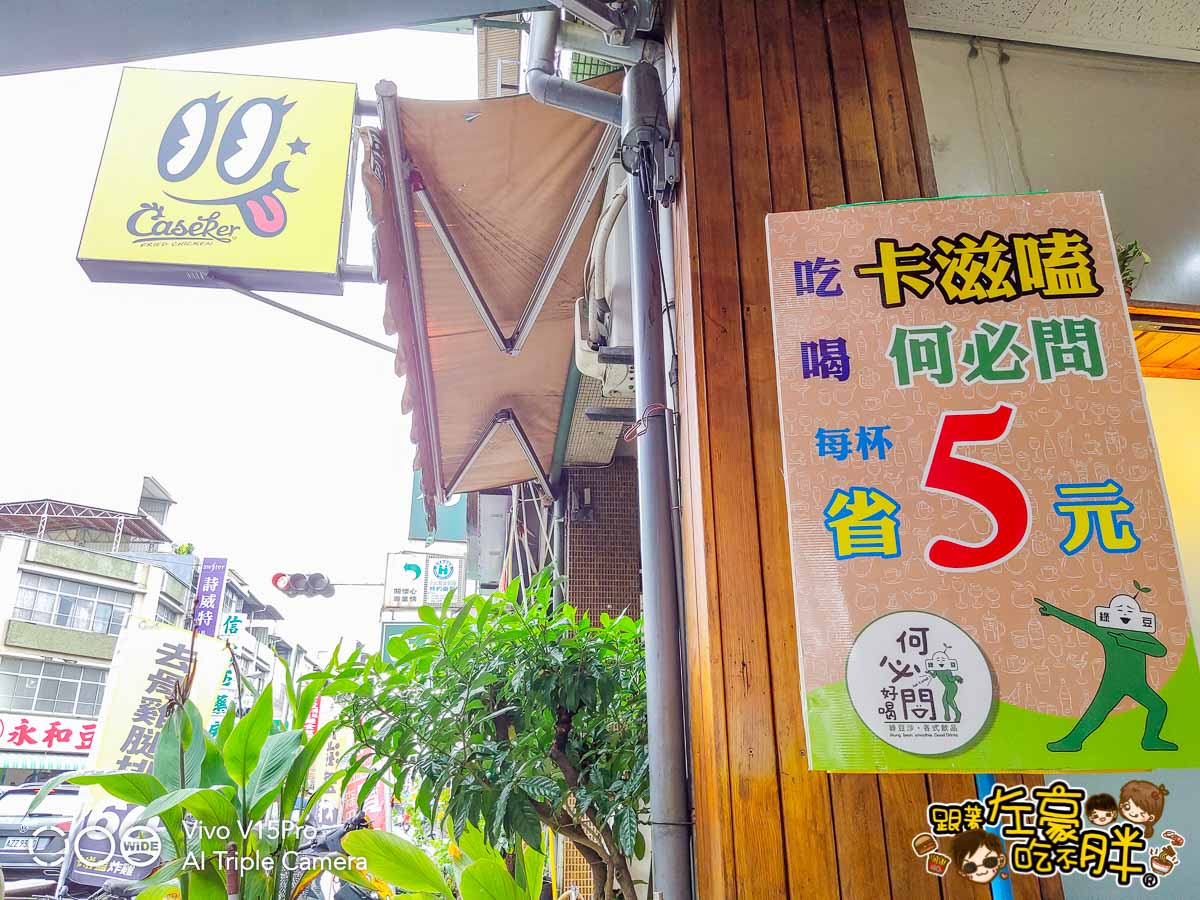 何必問綠豆飲料店-3