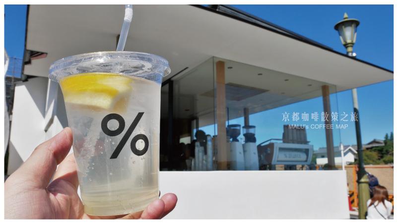 京都咖啡店地圖-10(Arabica嵐山店)