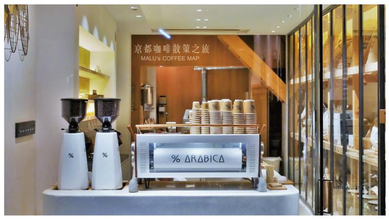 京都咖啡店地圖-1(arabica東山店)