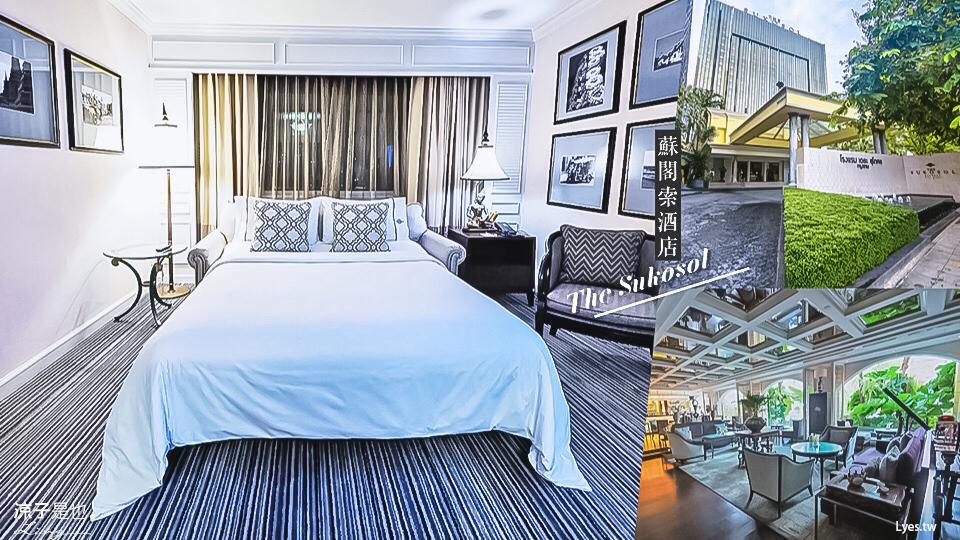 泰國 曼谷 BTS 飯店 The Sukosol Hotel 曼谷 蘇閣索飯店 餐廳