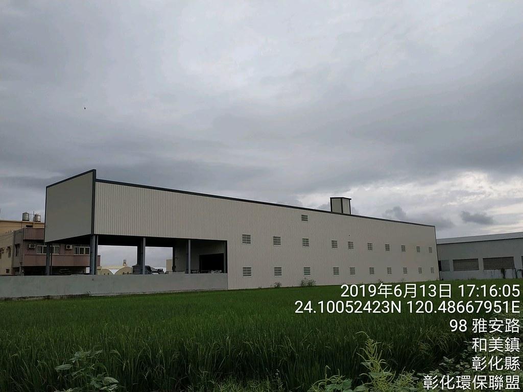 違章農地工廠合法化申請特定工廠登記土地變更特定目的事業用地工業用地買賣工廠租售
