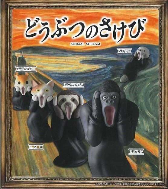 EPOCH 奇趣題材「動物的吶喊」情報公開! どうぶつのさけび