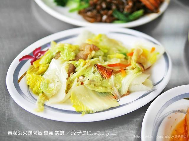 蕭老師火雞肉飯 嘉義 美食 7