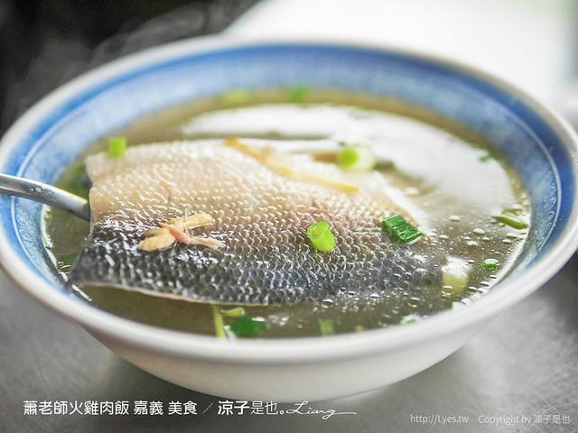 蕭老師火雞肉飯 嘉義 美食 10