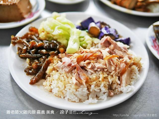 蕭老師火雞肉飯 嘉義 美食 5