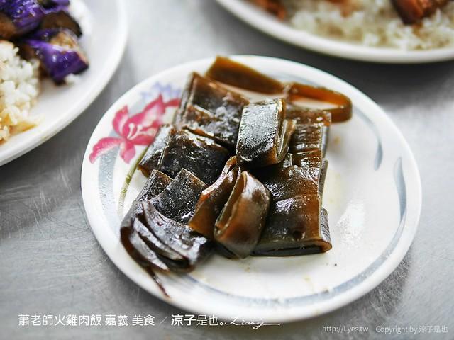 蕭老師火雞肉飯 嘉義 美食 6