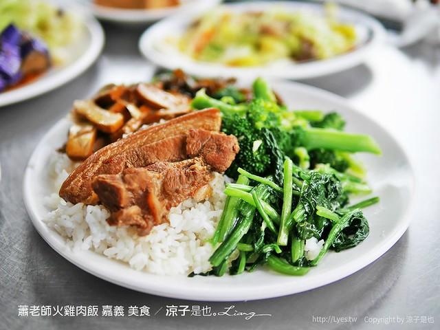 蕭老師火雞肉飯 嘉義 美食 3