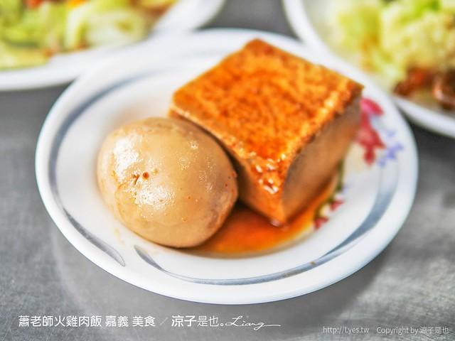 蕭老師火雞肉飯 嘉義 美食 8