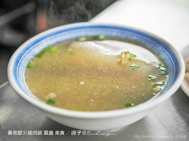 蕭老師火雞肉飯 嘉義 美食 9