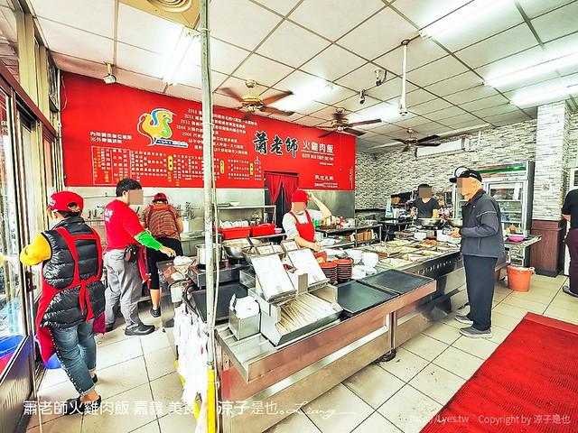 蕭老師火雞肉飯 嘉義 美食 11