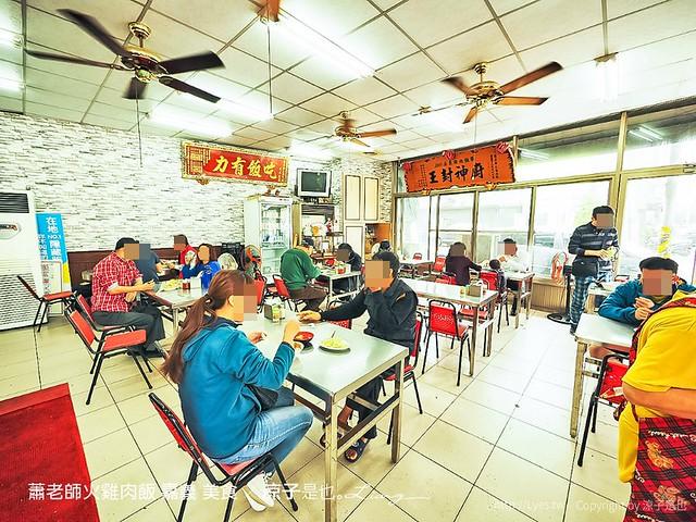 蕭老師火雞肉飯 嘉義 美食 12