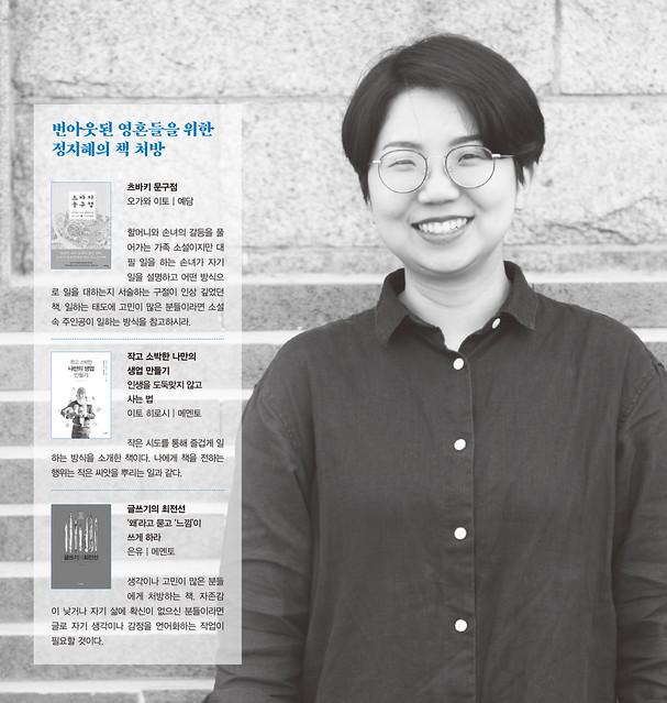 월간 참여사회 2019년 7-8월 합본호(통권 267호)