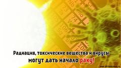 Радиация, токсические вещества и вирусы могут дать начало раку!