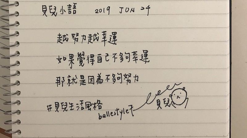 貝兒小語20190624