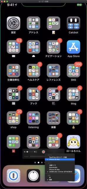 QuickTime PlayerでのiPhone選択状態