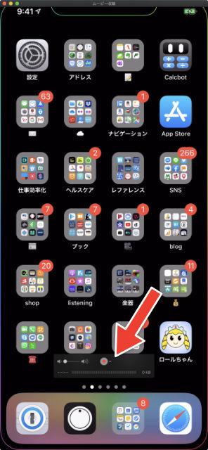 QuickTime PlayerでのiPhone