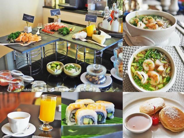 泰國 曼谷 BTS 飯店 The Sukosol Hotel 曼谷 蘇閣索飯店 餐廳22
