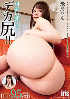 MMKZ-059 Cute Face And Big Ass! ! Rin Asuka