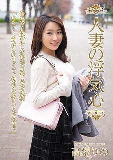 SOAV-053 Married Woman's Cheating Heart Rino