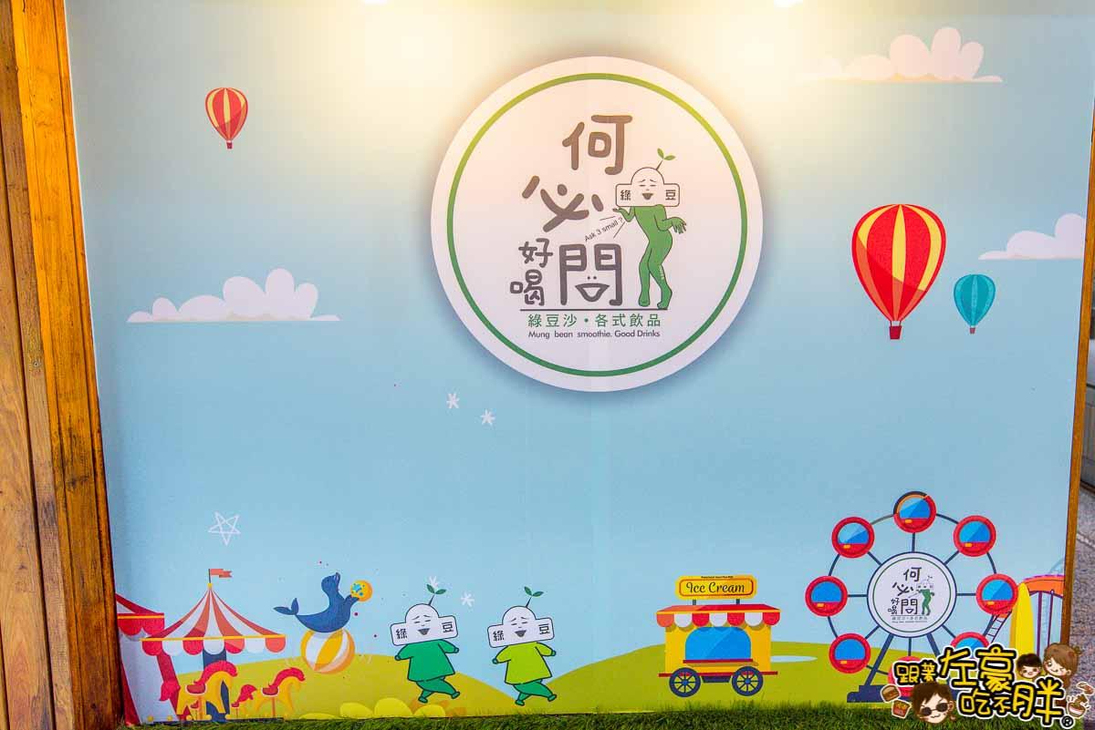 何必問綠豆沙-(熱河店)-1