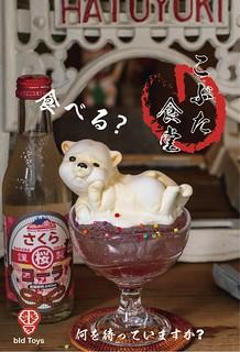 再不趕快吃,萌萌的白熊就要融化啦~! Bid Toys 粗豬食堂系列【冰熊 刨樂】Kobuta Shokudou PaoLe