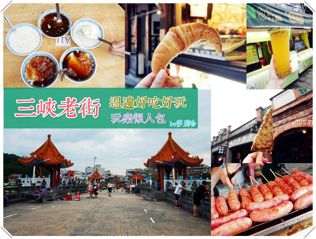 三峽老街一日遊附近景點美食小吃推薦遊記
