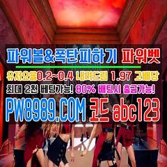 파워볼 PW8989.COM 코드: abc123