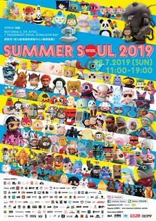 進入倒數30天!! 夏季超火熱的玩具盛事【Summer Soul 2019】即將於7月28日盛大展開~!