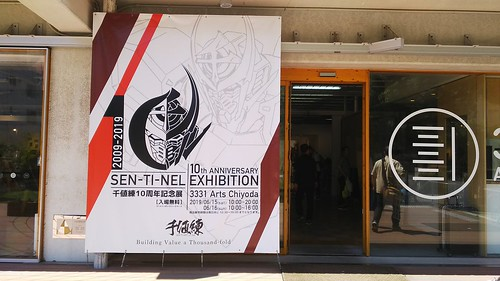 SEN-TI-NEL 10th ANNIVERSARY EXHIBITION