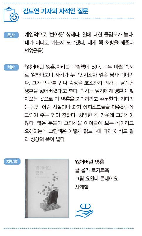 월간 참여사회 2019년 7-8월 합본호 (통권 267호)