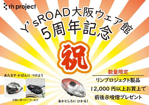 大阪ウェア館5周年記念