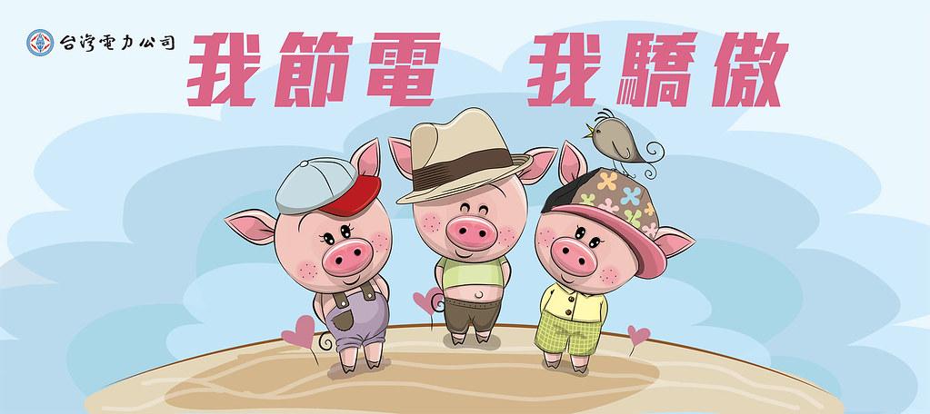 輸出背板-三支小豬