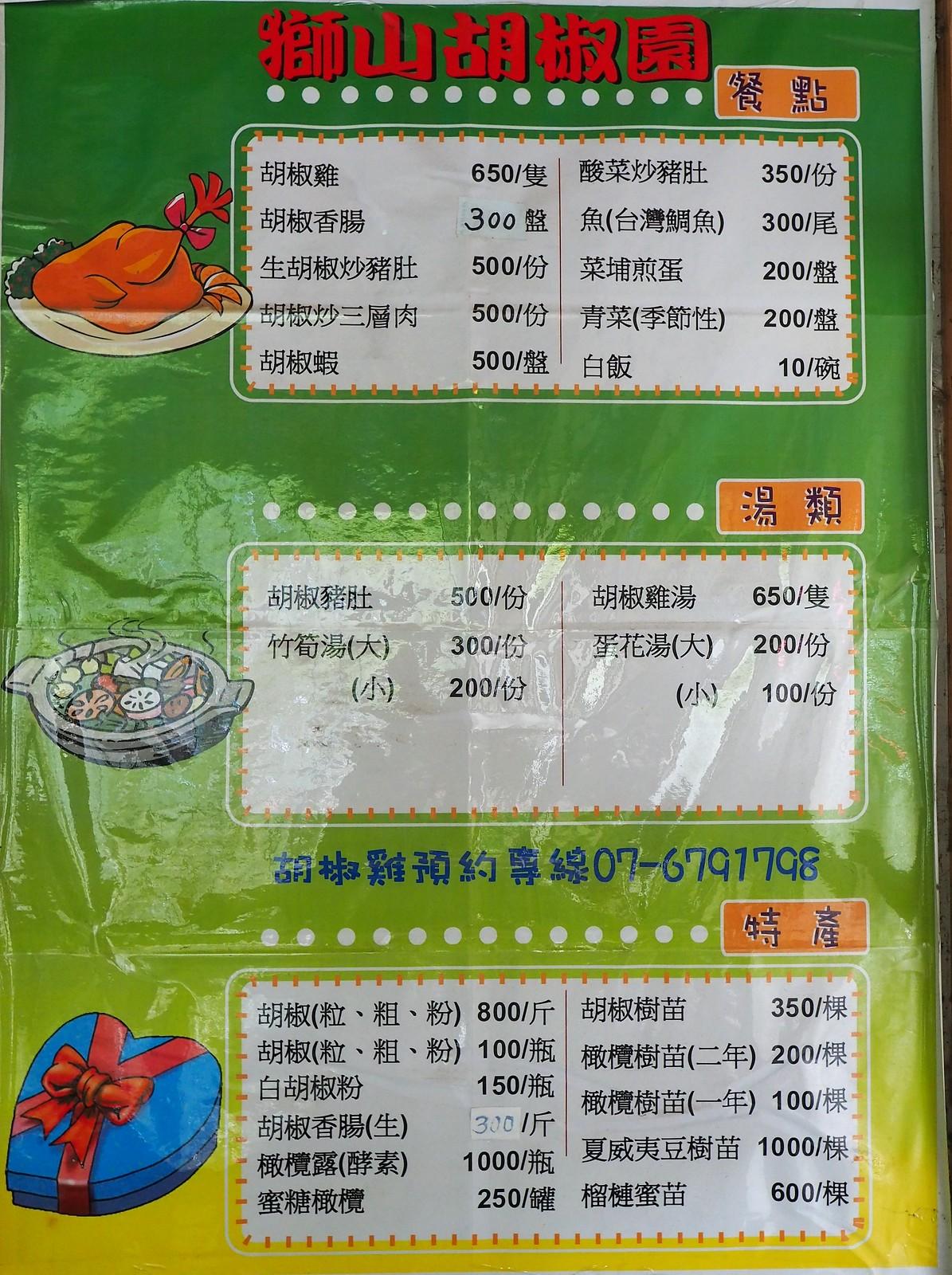 東高慢食旅 (17)