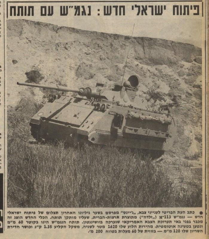 M113-HVMS-f-4