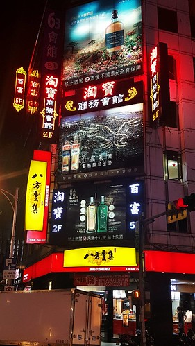 淘寶會館 台北酒店消費資訊表 台北制服店