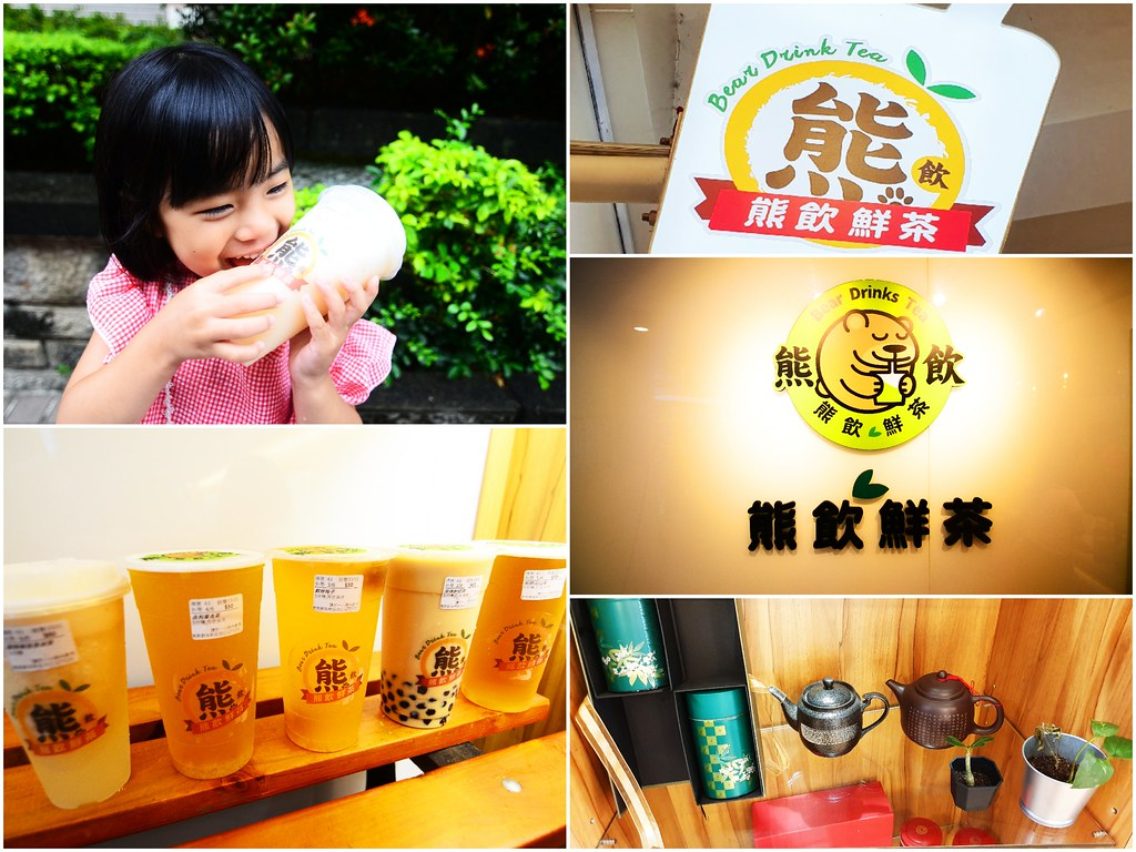 新莊熊飲鮮茶-0005