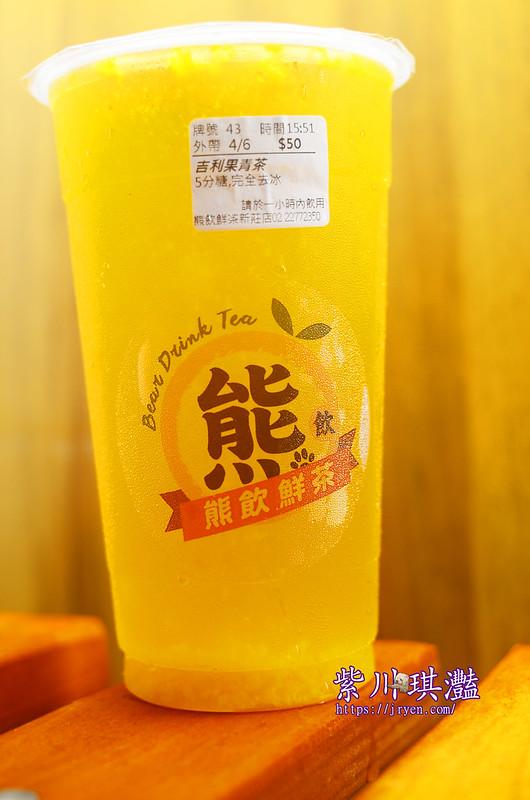 新莊熊飲鮮茶-0004