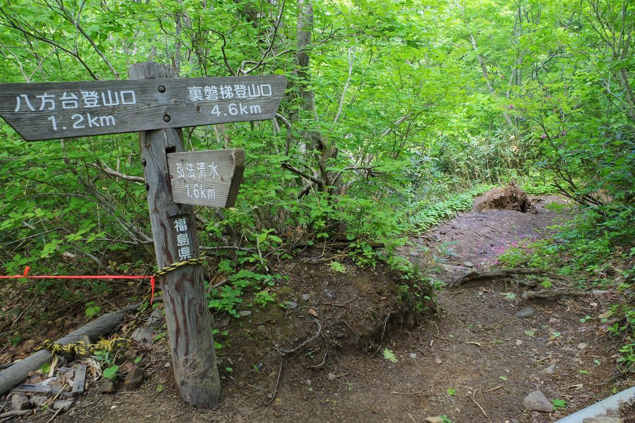 裏磐梯登山口へ